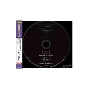 山下和仁 / ドヴォルザーク:交響曲第9番『新世界より』(ギター・ソロ版) 国内盤 〔CD〕 hmv