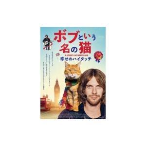 ボブという名の猫 幸せのハイタッチ  〔DVD〕 hmv