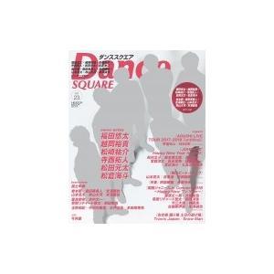 ダンススクエア Vol.23 Hinode Mook / 雑誌  〔ムック〕|hmv