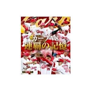 カープV8 連覇の記憶  〔BLU-RAY DISC〕|hmv