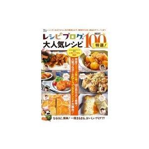 発売日:2018年02月 / ジャンル:実用・ホビー / フォーマット:ムック / 出版社:宝島社 ...