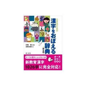 小学生のための 漢字をおぼえる辞典 第五版 / 川嶋優  〔辞書・辞典〕|hmv