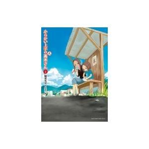 発売日:2018年02月 / ジャンル:コミック / フォーマット:コミック / 出版社:小学館 /...