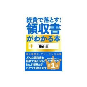 経費で落とす!領収書がわかる本 / 鎌倉圭 (税理士)  〔本〕