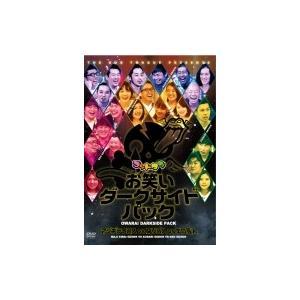 【HMV・Loppi限定】ゴッドタン「お笑いダー...の商品画像