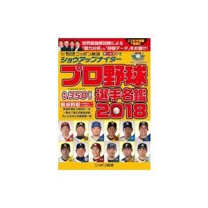発売日:2018年02月 / ジャンル:実用・ホビー / フォーマット:ムック / 出版社:ニッポン...