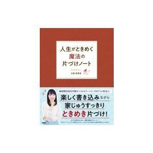 発売日:2018年03月 / ジャンル:実用・ホビー / フォーマット:本 / 出版社:扶桑社 / ...