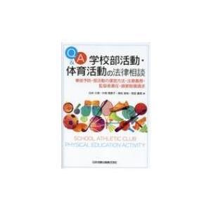 Q & A学校部活動・体育活動の法律相談 / 白井久...