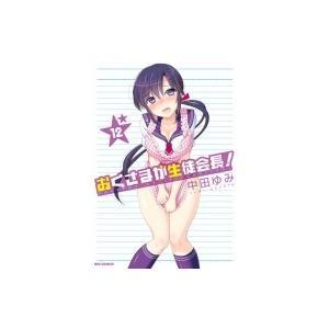 おくさまが生徒会長! 12 IDコミックス / REXコミックス / 中田ゆみ  〔コミック〕|hmv