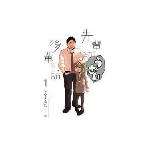 発売日:2018年03月 / ジャンル:コミック / フォーマット:本 / 出版社:一迅社 / 発売...
