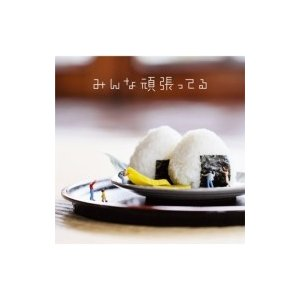 発売日:2018年03月14日 / ジャンル:ジャパニーズポップス / フォーマット:CD Maxi...