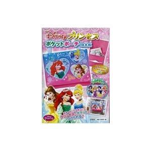Disneyプリンセス ポケットポーチBOOK / 書籍  〔ムック〕|hmv