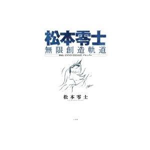松本零士 無限創造軌道 80th ANNIVERSARY クロニクル コミックス単行本 / 松本零士 マツモトレイジ  〔本〕|hmv