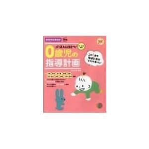 CD-ROM付き 記入に役立つ!0歳児の指導計画 / 横山洋子  〔全集・双書〕 hmv