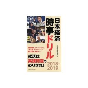 日本経済時事ドリル2018‐2019 / 日本経済新聞社  〔本〕|hmv
