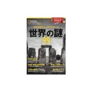今の科学でここまでわかった 世界の謎99 ナショナルジオグラフィック別冊 日経BPムック / 雑誌  〔ムック〕|hmv
