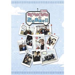 SEVENTEEN / 『SEVENTEENのある素敵な日 in JAPAN』DVD 【ファンクラブ・Loppi・HMV限定】 〔DVD〕