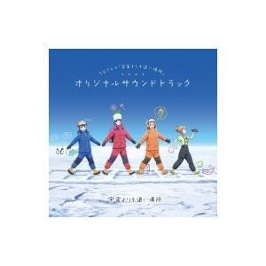 発売日:2018年03月28日 / ジャンル:サウンドトラック / フォーマット:CD / 組み枚数...