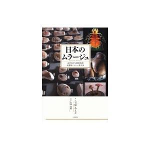 発売日:2018年01月 / ジャンル:社会・政治 / フォーマット:本 / 出版社:青弓社 / 発...