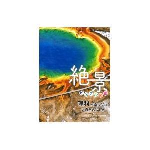 発売日:2018年02月 / ジャンル:物理・科学・医学 / フォーマット:本 / 出版社:学研プラ...