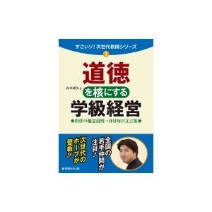 発売日:2018年05月 / ジャンル:語学・教育・辞書 / フォーマット:本 / 出版社:学芸みら...