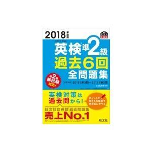 英検準2級過去6回全問題集 2018年度版 / 旺文社  〔本〕 hmv