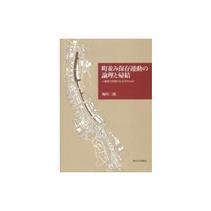 町並み保存運動の論理と帰結 小樽運河問題の社会学的分析 / 堀川三郎  〔本〕|hmv