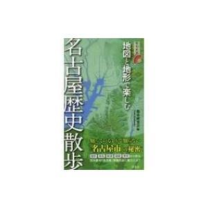 地図と地形で楽しむ名古屋歴史散歩 歴史新書 / 都市研究会  〔新書〕|hmv