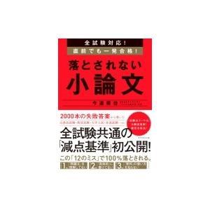 発売日:2018年02月 / ジャンル:語学・教育・辞書 / フォーマット:本 / 出版社:ダイヤモ...