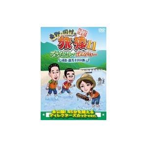 東野・岡村の旅猿11 プライベートでごめんなさい… 高知・四万十川の旅 プレミアム完全版  〔DVD〕|hmv