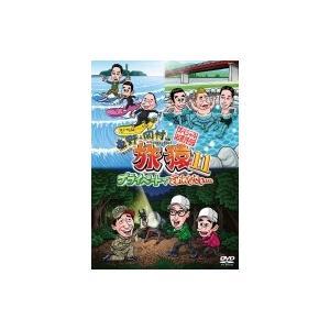 東野・岡村の旅猿11 プライベートでごめんなさい… スペシャルお買得版  〔DVD〕|hmv