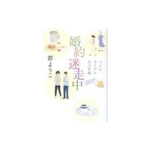 発売日:2018年01月 / ジャンル:文芸 / フォーマット:本 / 出版社:角川春樹事務所 / ...
