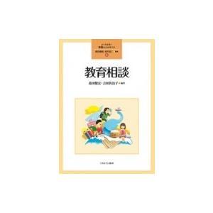 教育相談 よくわかる!教職エクササイズ / 森田健宏  〔全集・双書〕|hmv