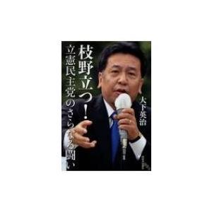 発売日:2018年02月 / ジャンル:社会・政治 / フォーマット:本 / 出版社:河出書房新社 ...