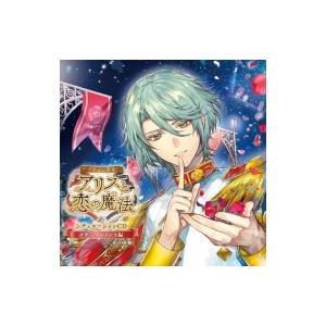 ドラマ CD / 「イケメン革命◆アリスと恋の魔法」シチュエーションCD & #12316; ヨナ=クレメンス 編〜(初回限|hmv