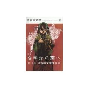 江古田文学 96 / 書籍  〔全集・双書〕|hmv