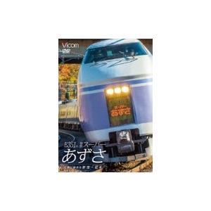 E351系 特急スーパーあずさ 紅葉に染まる新宿...の商品画像