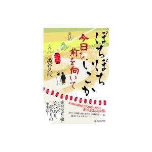 発売日:2018年01月 / ジャンル:文芸 / フォーマット:本 / 出版社:海拓舎出版 / 発売...