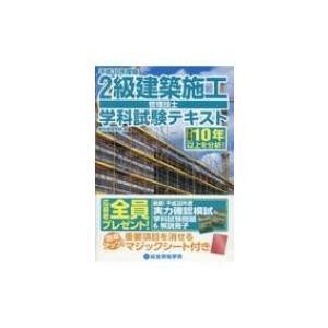 2級建築施工管理技士 学科試験テキスト 平成30年度版 / 総合資格学院  〔本〕|hmv