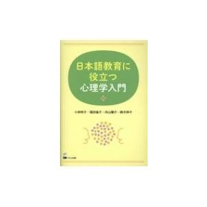 日本語教育に役立つ心理学入門 / 小林明子 (教育学)  〔本〕|hmv