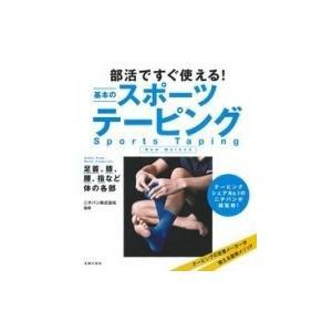 発売日:2018年01月 / ジャンル:実用・ホビー / フォーマット:本 / 出版社:主婦の友社 ...