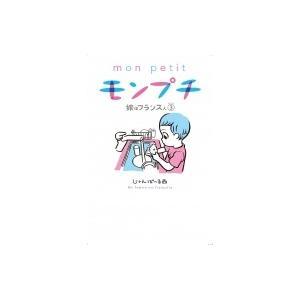 発売日:2018年02月 / ジャンル:コミック / フォーマット:コミック / 出版社:祥伝社 /...
