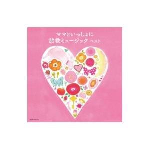 発売日:2018年05月16日 / ジャンル:イージーリスニング / フォーマット:CD / 組み枚...