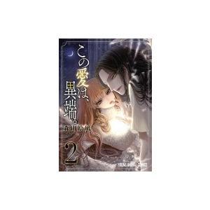 この愛は、異端。 2 ヤングアニマルコミックス / 森山絵凪  〔コミック〕|hmv