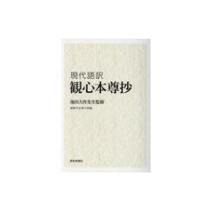 池田大作先生監修 現代語訳 観心本尊抄 / 創価学会教学部 〔本〕