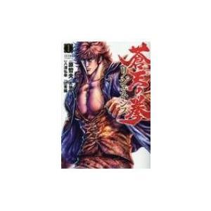 蒼天の拳 リジェネシス 1 ゼノンコミックス / 原哲夫 ハラテツオ  〔コミック〕|hmv