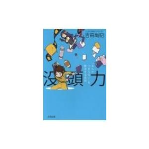 発売日:2018年02月 / ジャンル:社会・政治 / フォーマット:本 / 出版社:太田出版 / ...