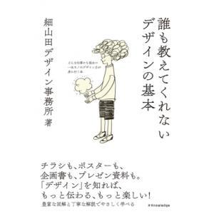 発売日:2018年01月 / ジャンル:アート・エンタメ / フォーマット:本 / 出版社:エクスナ...