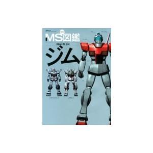 MS図鑑 ジム 双葉社ムック / グレートメカニックDX編集部  〔ムック〕|hmv