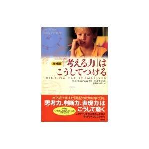発売日:2018年02月 / ジャンル:語学・教育・辞書 / フォーマット:本 / 出版社:新評論 ...